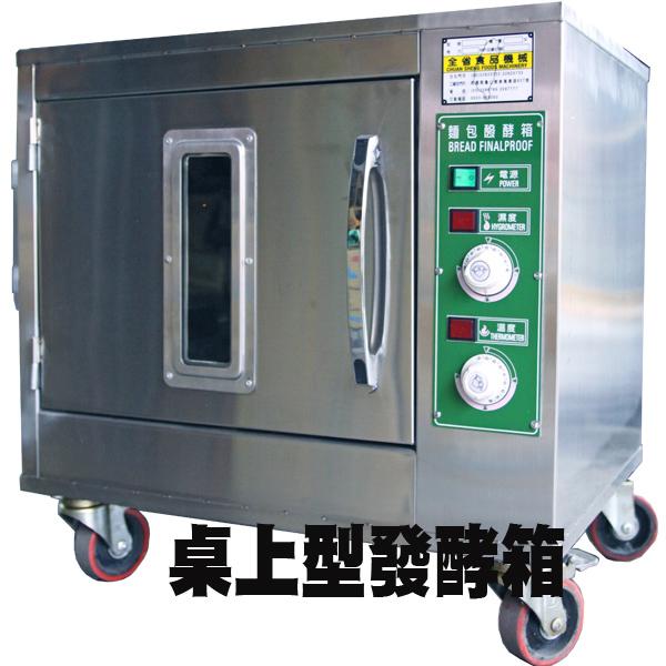 發酵箱 1