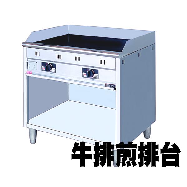 煎台、煎排爐 3