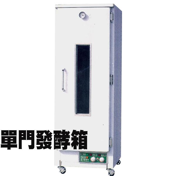 發酵箱 3