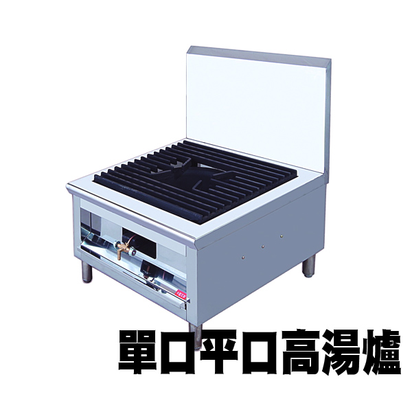 高湯爐 1